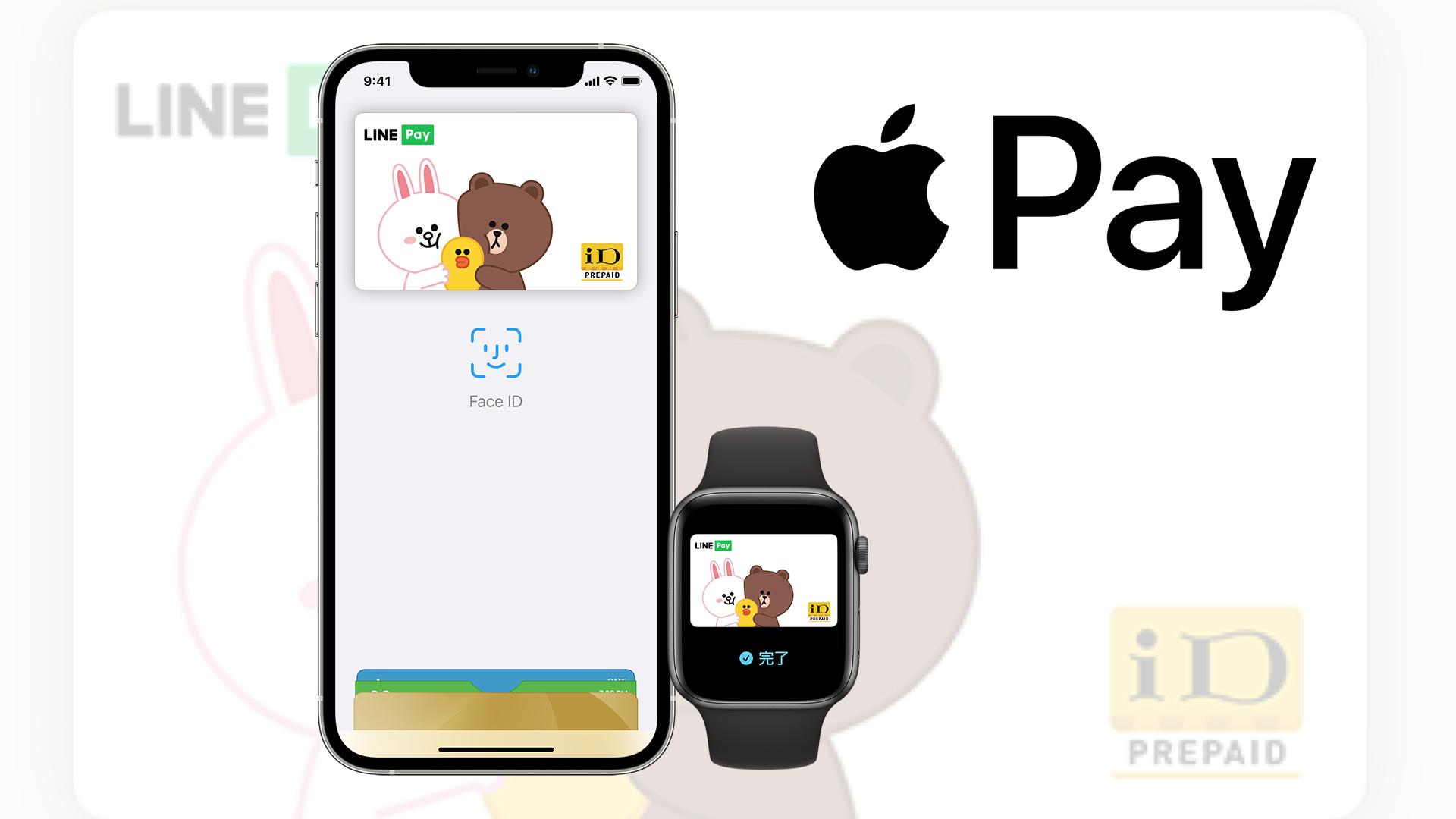 Les clients Line Pay peuvent utiliser... Apple Pay