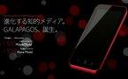Galapagos : Deux nouvelles tablettes tactiles chez Sharp